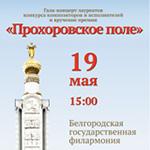 wms_news_belgorod_proh_pole_16_prev