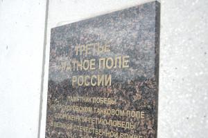 wms_photos_diorama_prohorovka_16_12