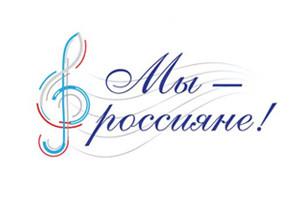 логотип фестиваля Мы Россияне