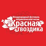 фестиваль-конкурс красная гвоздика