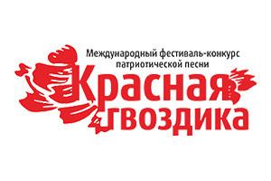 фестиваль Красная Гвоздика