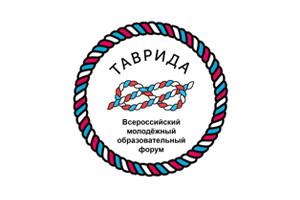 всероссийскй молодежный образовательный форум Таврида