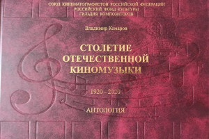 wms_century_of_russian_film_music_20_2
