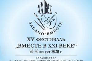 wms_sustainable_development_of_bulgaria_news_2020_1